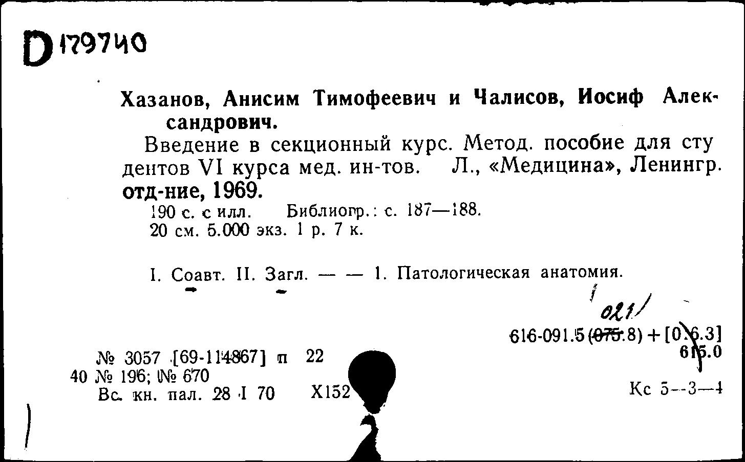 руководство по секционному курсу хазанов чалисов