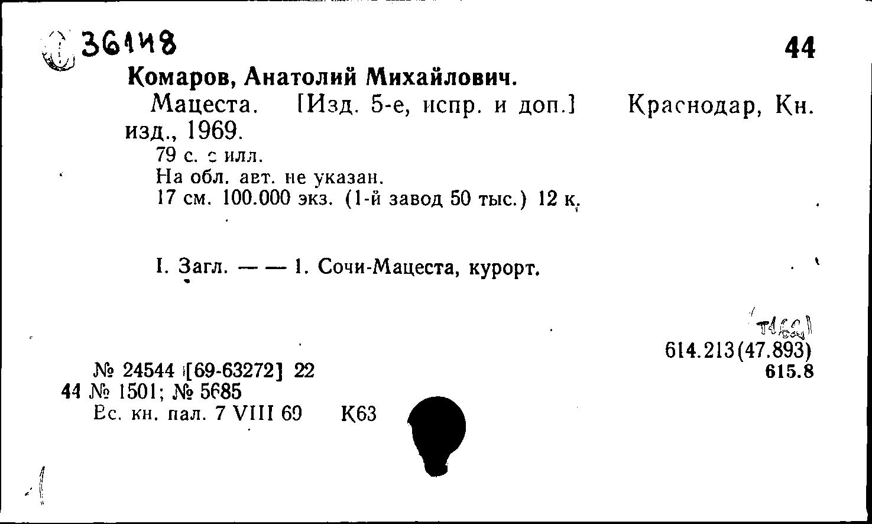 комаров анатолий михайлович екатеринбург стандарт