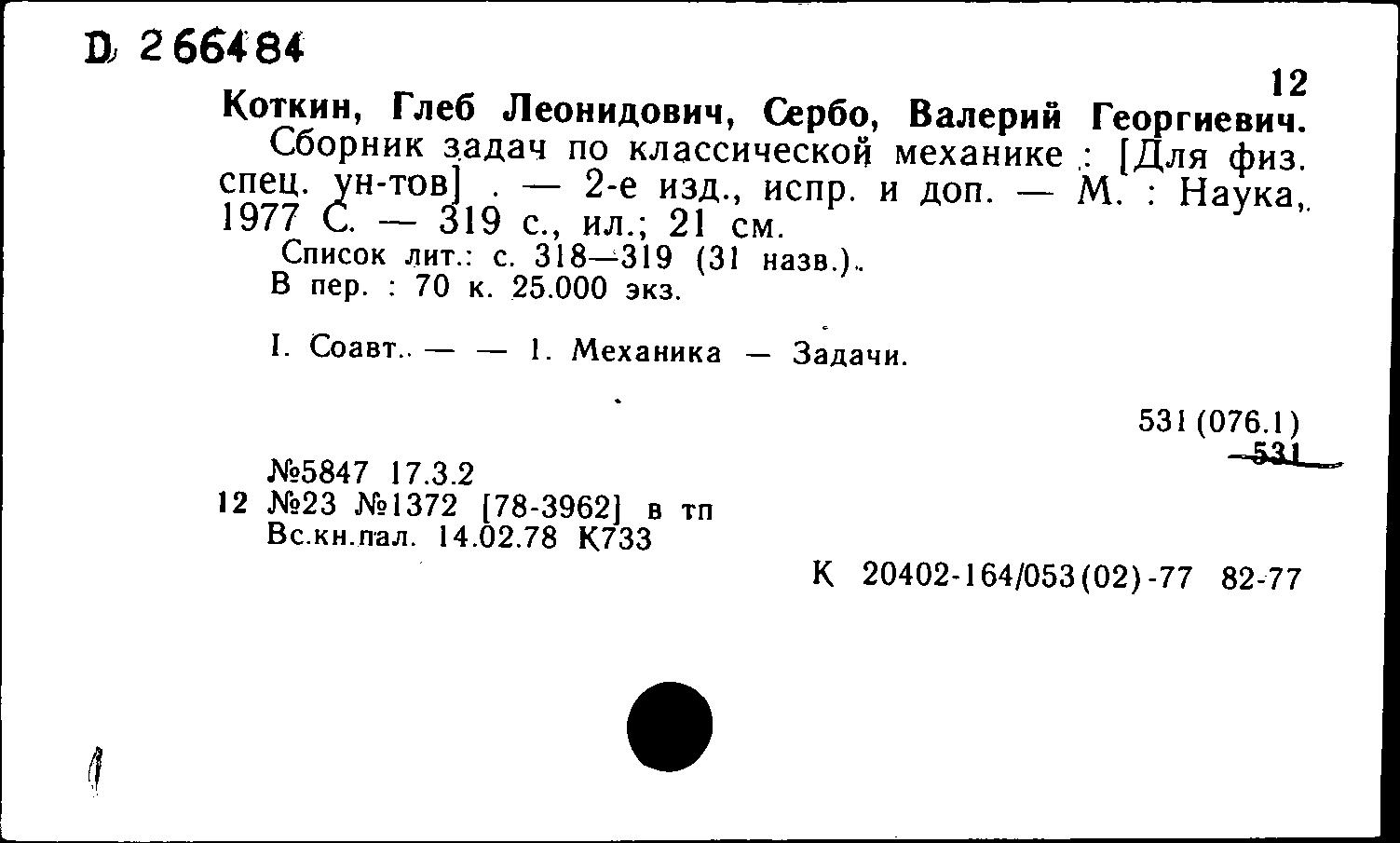 Решебник Коткин Сербо