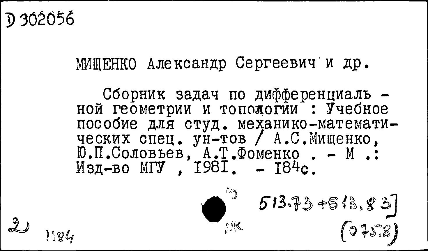 мищенко соловьев фоменко решебник