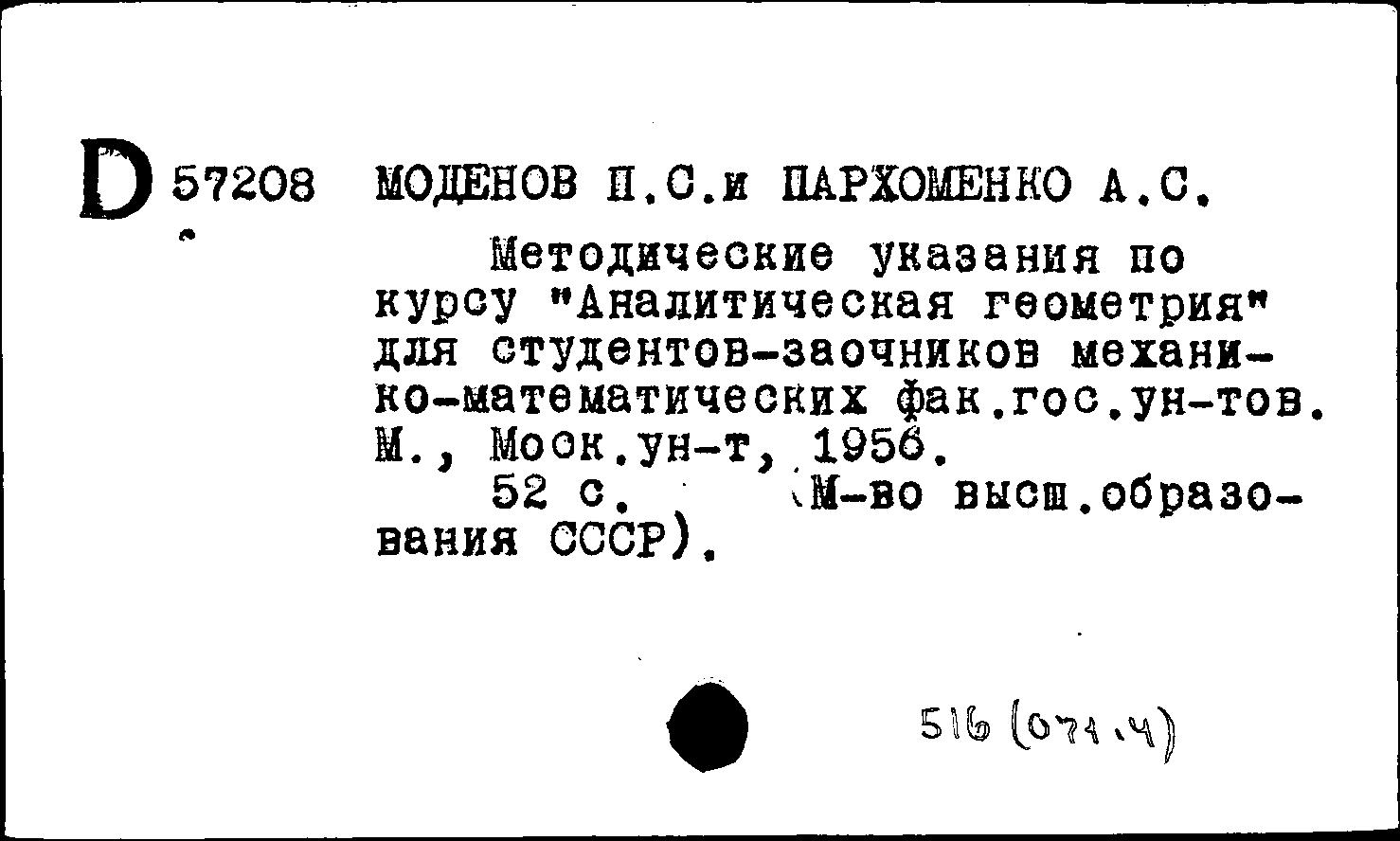 Решебник моденов и пархоменко