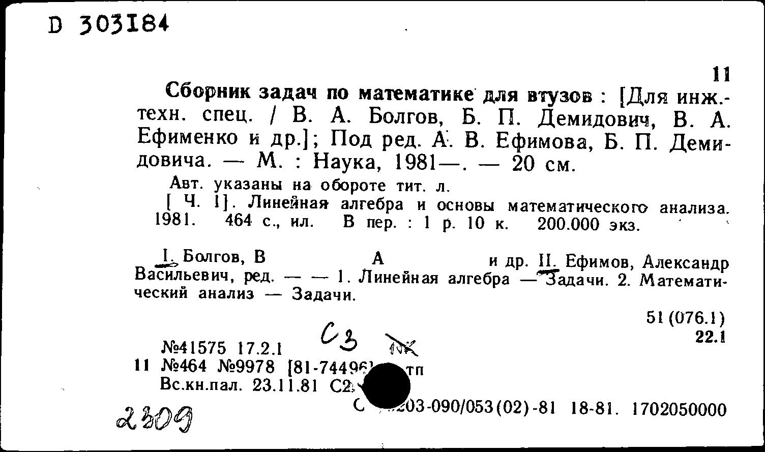 Решебник 1 Для Втузов Ефимов Поспелов