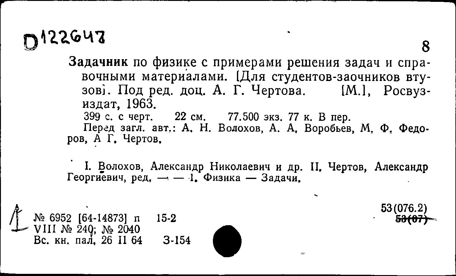 Чертов воробьев задачник 2007