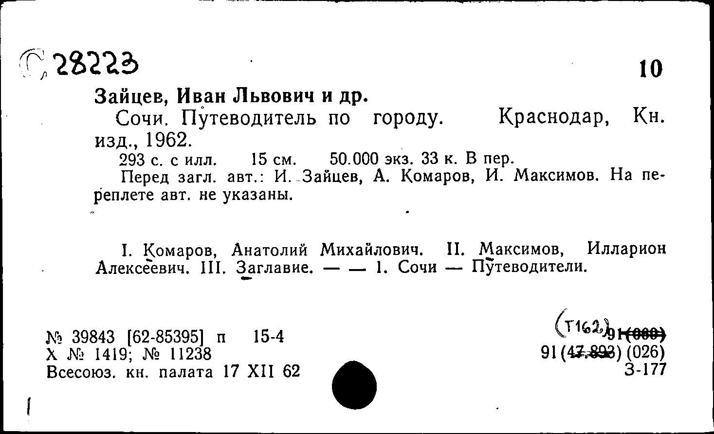 Таджикском государственном комаров анатолий михайлович екатеринбург Ленинград Экспонат
